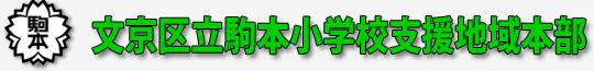 文京区立駒本小学校支援地域本部
